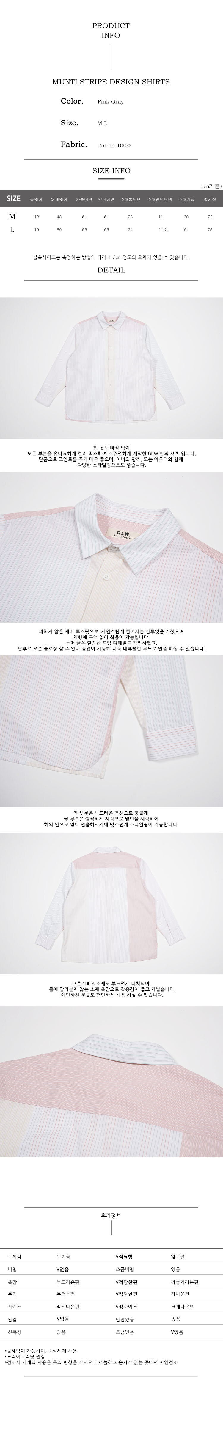 멀티 스트라이프 디자인 셔츠 핑크