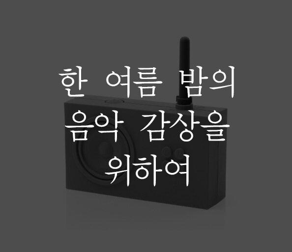 W컨셉이 고른 신간 & 신보 04.