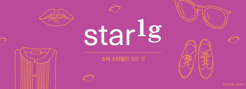 8월 첫째 주 스타들의 패션 모아보기
