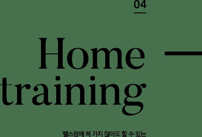 04 Home training 헬스장에 꼮 가지 않아도 할 수 있는