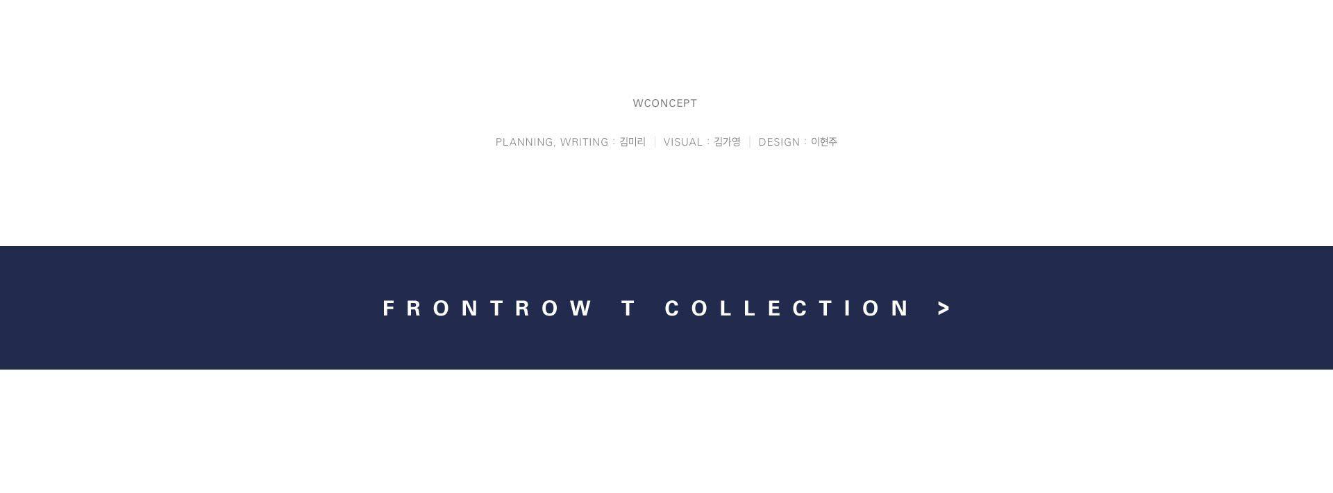 Wconcept Planning, Writing : 김미리 | Visual : 김가영 | Design : 이현주