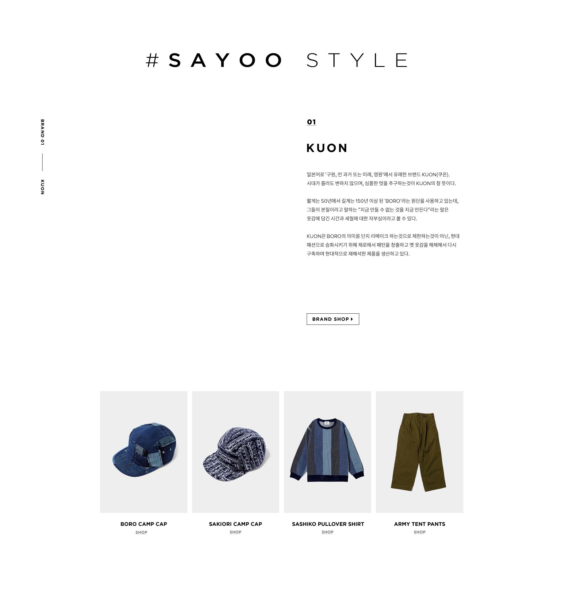 #SAYOO STYLE. 01 KUON