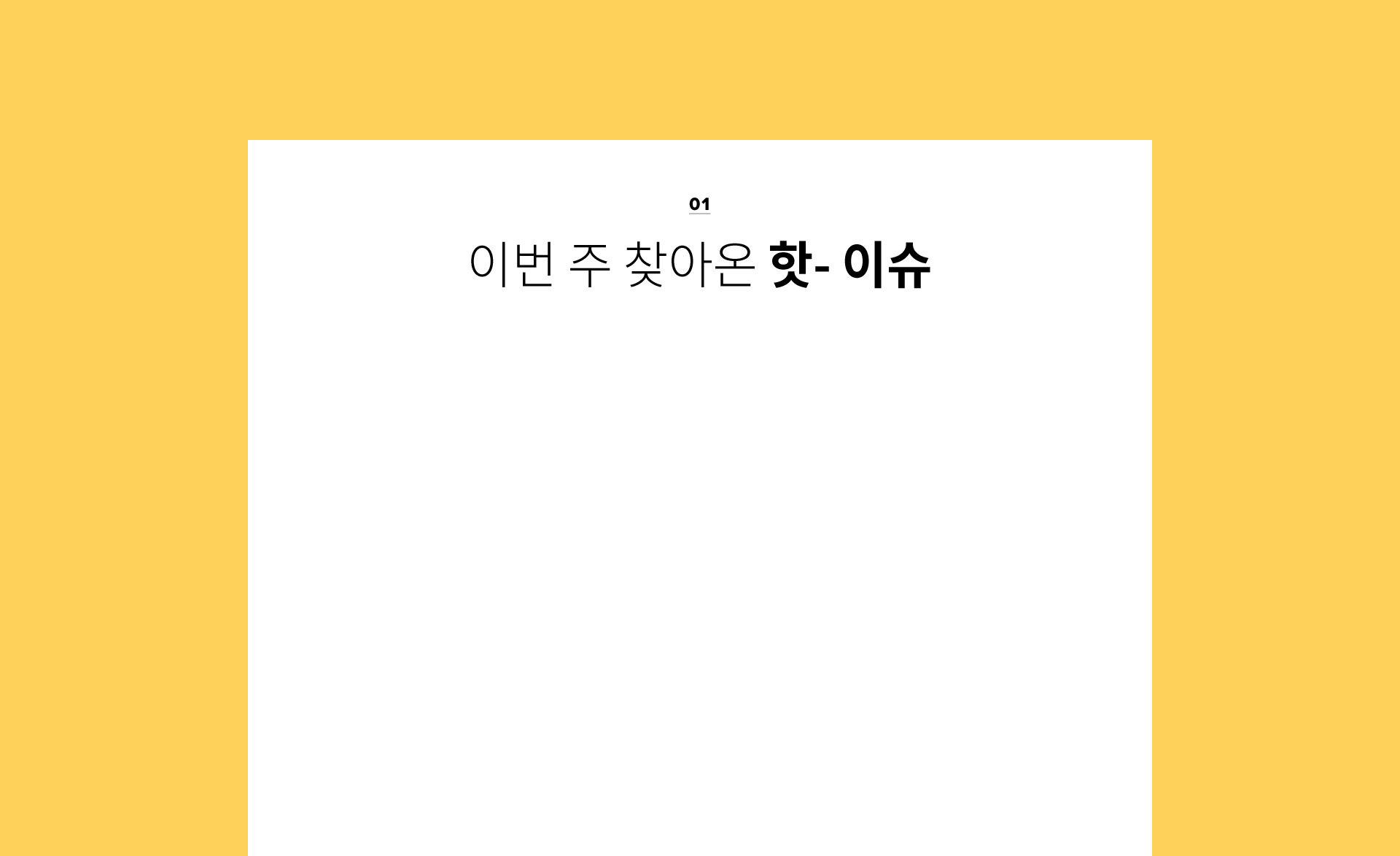 01 이번 주 찾아온 핫 이슈
